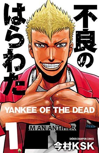 不良のはらわた yankee of the dead 1 少年チャンピオン コミックス