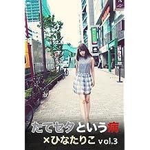 たてセタという病×ひなたりこ Vol.3 (月刊デジタルファクトリー)