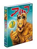 アルフ〈サード〉 セット1[DVD]