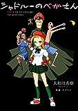 シャドルーのベガさん (デジタル版ビッグガンガンコミックス)