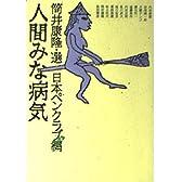 人間みな病気 (福武文庫)