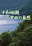 十和田湖 八甲田の自然 [DVD]