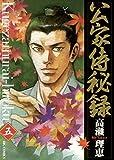 公家侍秘録(5) (ビッグコミックス)