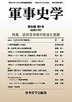 軍事史学 (第54巻 第1号 (通巻213号))