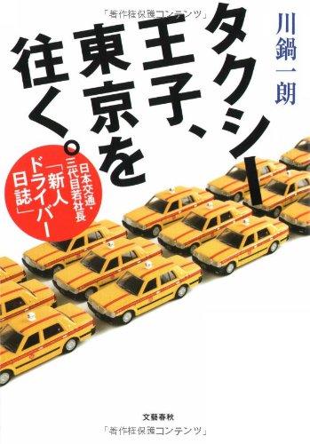 日本交通・三代目若社長「新人ドライバー日誌」 タクシー王子、東京を往く。