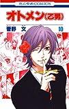 オトメン(乙男) 10 (花とゆめコミックス)
