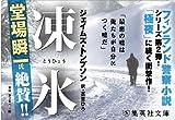 凍氷 (集英社文庫) 画像