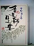 香具師口上集 (1982年)