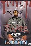 恋する幼虫 [DVD]