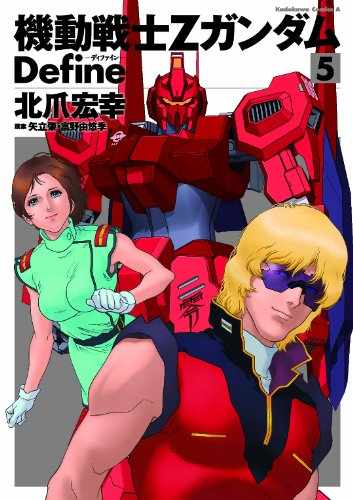 機動戦士Ζガンダム Define -5 (カドカワコミックス・エース)の詳細を見る