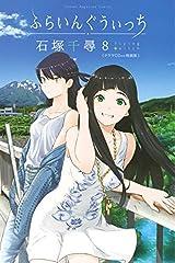 「ふらいんぐうぃっち」第8巻特装版にドラマCDが同梱