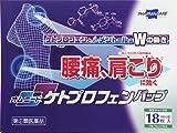 オムニードケトプロフェンパップ 18枚(6枚入×3袋)