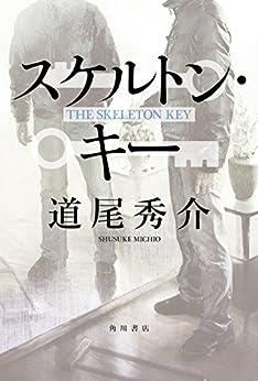 [道尾 秀介]のスケルトン・キー【電子特典付き】 (角川書店単行本)