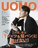 UOMO(ウオモ) 2019年 07 月号