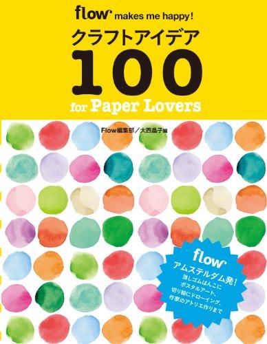 クラフトアイデア100 for paper loversの詳細を見る