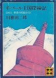 ネパール王国探検記 (講談社文庫)