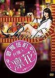 歌舞伎町弁護人 凛花 DVD-BOX[DVD]