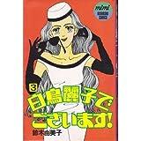 白鳥麗子でございます! (3) (講談社コミックスミミ (235巻))