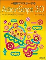 一週間でマスターするActionScript 3.0 for Windows & Macintosh