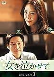 女を泣かせて DVD-BOX3[DVD]