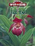 植物 (ニューワイド学研の図鑑) 画像