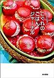 こぐれのごはんジャーナル (ハヤカワ文庫NF) 画像