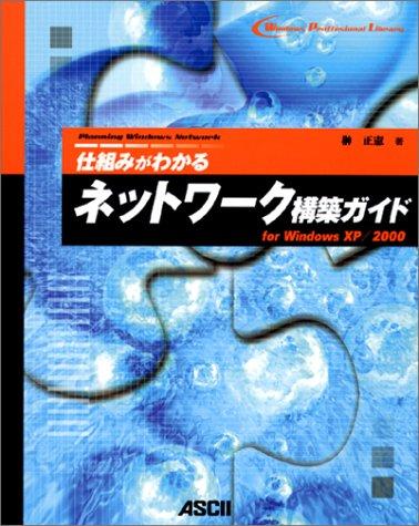 仕組みがわかるネットワーク構築ガイド―for WindowsXP/2000 (Windows Proffesional Library)の詳細を見る