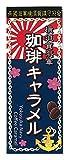 調味商事 横須賀海軍珈琲キャラメル 18粒×5箱