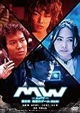MW-ムウ- 第0章~悪魔のゲーム~<完全版> [DVD] 画像