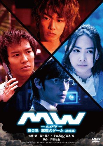 MW-ムウ- 第0章~悪魔のゲーム~<完全版> [DVD]