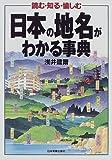 日本の地名がわかる事典―読む・知る・愉しむ