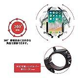 SUNVIC バイク用 スマホホルダー USB電源 360度回転可能 オートバイ スマートフォン スタンド 携帯固定用 落下防止 GPSナビホルダー ハンドルに取付 3.5~6インチ対応 Android iPhoneの様々な機種対応 画像