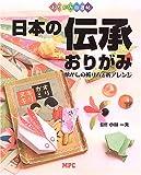 おりがみ自遊帖 日本の伝承おりがみ―懐かしの折り方と新アレンジ