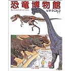 恐竜博物館 (しぜんのほん)