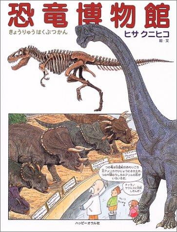 恐竜博物館 (しぜんのほん)の詳細を見る