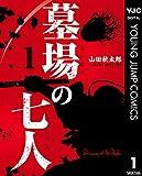 墓場の七人 1 (ヤングジャンプコミックスDIGITAL)