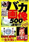 バカ画像500連発!!!! 裏モノジャパン3月号別冊