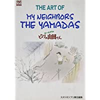 The art of my neighbors the Yamadas―ホーホケキョとなりの山田くん (Ghibli the art series)