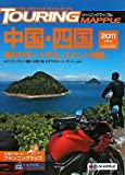 ツーリングマップル中国・四国2011 画像