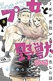 プ女と野獣 JKが悪役レスラーに恋した話 ベツフレプチ(8) (別冊フレンドコミックス)