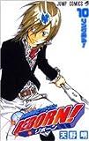 家庭教師(かてきょー)ヒットマンREBORN! (10) (ジャンプ・コミックス)