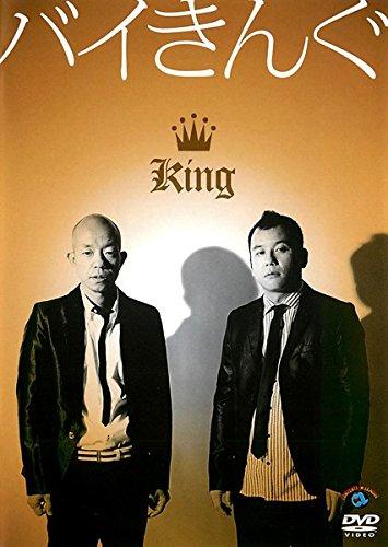 バイきんぐ King [レンタル落ち]