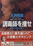 アルバイト探偵 調毒師を捜せ (講談社文庫)