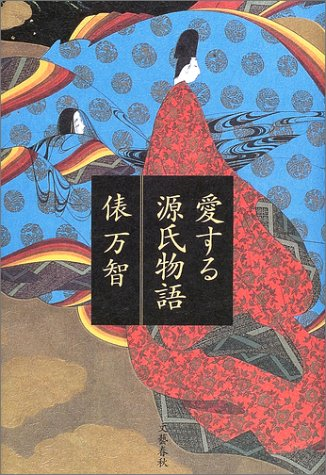 愛する源氏物語の詳細を見る
