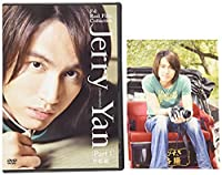 """F4 Real Film Collection """"Jerry Yan"""" ジェリー・イェン PART1 京都編 [DVD]"""