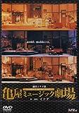 劇団イナダ組「亀屋ミュージック劇場」 [DVD]