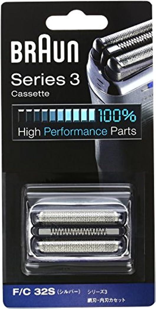 誘う嵐が丘実験的【正規品】 ブラウン シェーバー シリーズ3用 網刃?内刃一体型カセット F/C32S