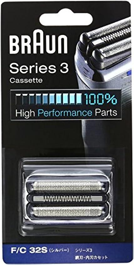 限り卑しいグレー【正規品】 ブラウン シェーバー シリーズ3用 網刃?内刃一体型カセット F/C32S