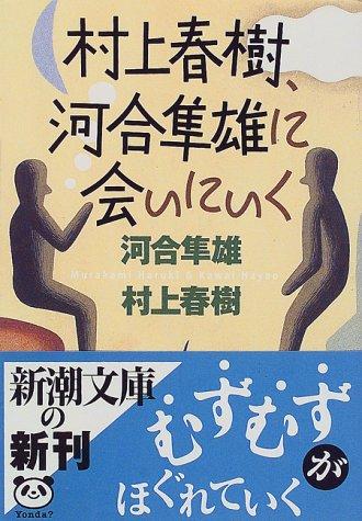 村上春樹、河合隼雄に会いにいく (新潮文庫)