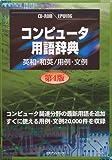 CD-コンピュータ用語辞典 第4版 英和・和英/用例・文例